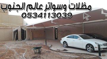 0544430480|  تركيب مظلات سيارات في خميس مشيط